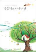 Kongdongch'e ro sandanŭn kŏt