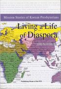 Living a life of diaspora : mission stories of Korean Presbyterians